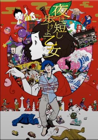 Yoru wa Mijikashi Aruke yo Otome – BD 1080p