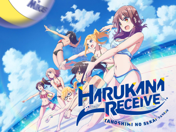 Harukana Receive BD Pack