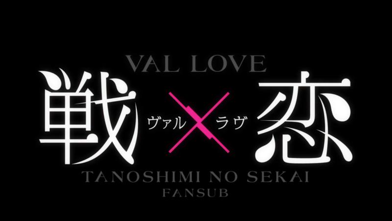 Val x Love 01 [sub ita]