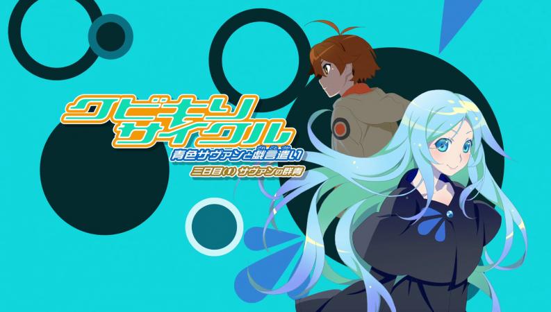 Kubikiri Cycle: Aoiro Savant to Zaregototsukai 01 - BD 1080p [sub ita]